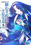 終わりのクロニクル 5(下) AHEADシリーズ (電撃文庫)