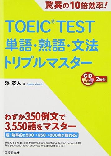TOEIC TEST単語・熟語・文法トリプルマスター (CDブック)の詳細を見る
