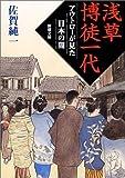 浅草博徒一代―アウトローが見た日本の闇 (新潮文庫)