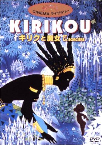 キリクと魔女 [DVD]の詳細を見る