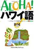 ALOHA!ハワイ語 歌編(MELE)―フラとハワイを愛する人々へ (素敵なフラスタイル選書) 画像