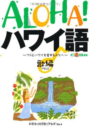 ALOHA!ハワイ語 歌編(MELE)―フラとハワイを愛する人々へ (素敵なフラスタイル選書)の詳細を見る