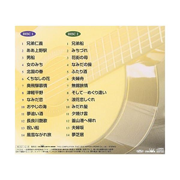 木村好夫のギター演歌~昭和の名曲コレクションの紹介画像2