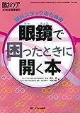眼鏡で困ったときに開く本 (眼科ケア2009年夏季増刊)