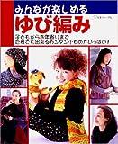 みんなが楽しめるゆび編み―子どもからお年寄りまでだれでも出来るカンタン小ものがいっぱい!