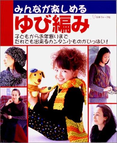 みんなが楽しめるゆび編み