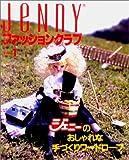 Jennyファッションクラブ―ジェニーの手づくり (No.1)
