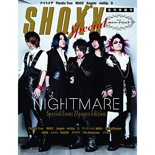SHOXX Special  -復刊準備号-