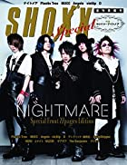 SHOXX Special  -復刊準備号-(在庫あり。)