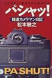 パシャッ!―報道カメラマン日記