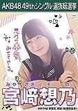 【宮崎想乃】 公式生写真 AKB48 願いごとの持ち腐れ 劇場盤特典