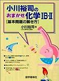 小川裕司のおまかせ化学IB・II