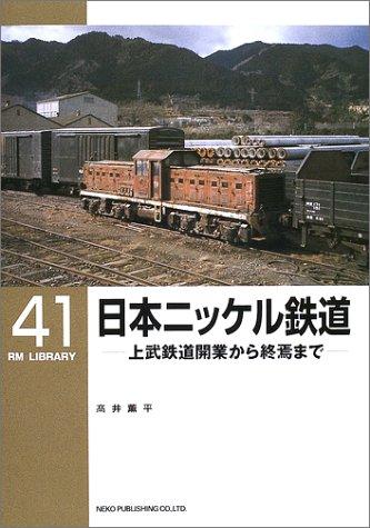 日本ニッケル鉄道―上武鉄道開業から終焉まで (RM LIBRARY(41))