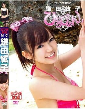 鎌田紘子 ランク王国MC 鎌田紘子 ひろぴょん [DVD]