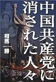 中国共産党に消された人々 画像