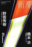 新潮 2009年 02月号 [雑誌]