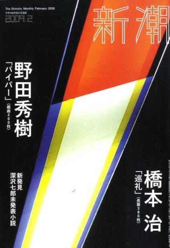 新潮 2009年 02月号 [雑誌]の詳細を見る