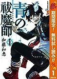 青の祓魔師 リマスター版【期間限定無料】 1 (ジャンプコミックスDIGITAL)