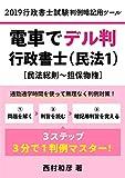 電車でデル判行政書士(民法1)
