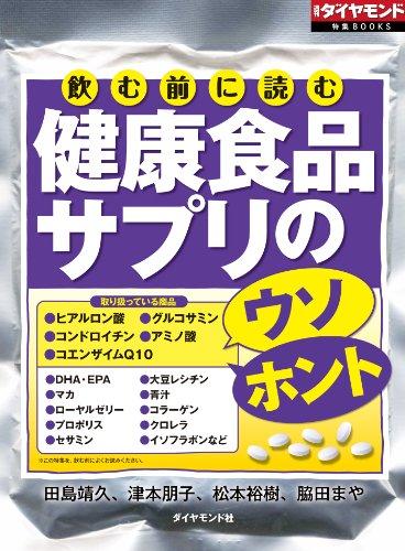 飲む前に読む 健康食品サプリのウソ・ホント (週刊ダイヤモンド 特集BOOKS(Vol.19))