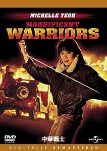 中華戦士 デジタル・リマスター版 [DVD]