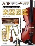 楽器図鑑 (「知」のビジュアル百科)