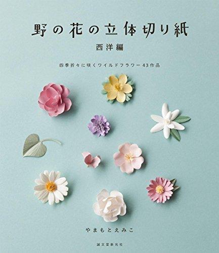 野の花の立体切り紙 西洋編: 四季折々に咲くワイルドフラワー43作品 -