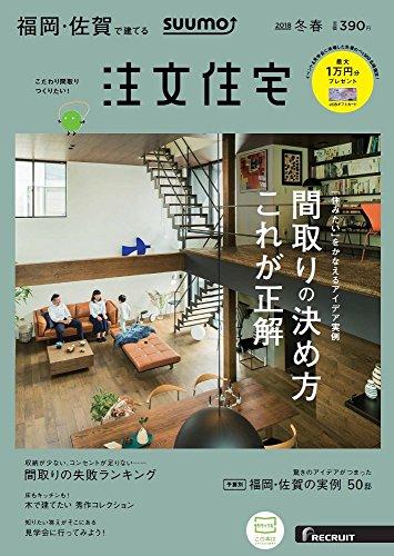 注文住宅を建てるなら SUUMO注文住宅 福岡・佐賀で建てる 2018年冬春号
