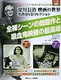 淀川長治 映画の世界 名作DVDコレクション 37号 2013年 11/27号 [分冊百科]