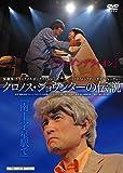 演劇集団キャラメルボックス 30th Anniversary ミス・ダンデライオン/...[DVD]