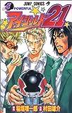 アイシールド21 5 (ジャンプコミックス)