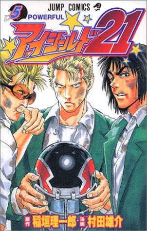 アイシールド21 5 (ジャンプコミックス)の詳細を見る