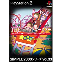 SIMPLE2000シリーズ Vol.33 THE ジェットコースター