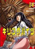 キリングバイツ(14) (ヒーローズコミックス)