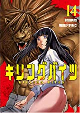 キリングバイツ、東島丹三郎は仮面ライダーになりたい などヒーローズコミックス9月新刊