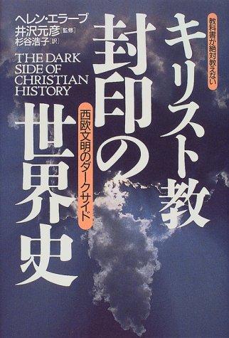 教科書が絶対教えない キリスト教 封印の世界史―西欧文明のダークサイドの詳細を見る