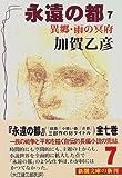 永遠の都〈7〉異郷・雨の冥府 (新潮文庫)
