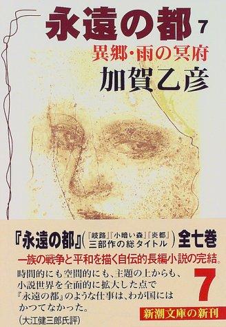 永遠の都〈7〉異郷・雨の冥府 (新潮文庫)の詳細を見る