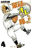 栄冠はオレに輝け!! 4 (少年チャンピオン・コミックス)