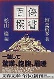 偽書百撰 (文春文庫)