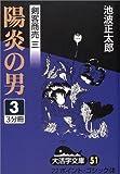 剣客商売〈3〉陽炎の男(3) (大活字文庫)