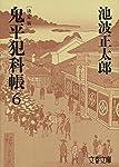 鬼平犯科帳 決定版(六) (文春文庫)