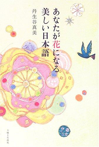 あなたが花になる美しい日本語の詳細を見る