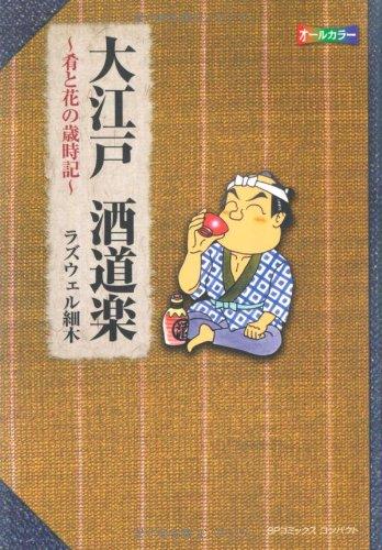 大江戸酒道楽~肴と花の歳時記~―オールカラー (SPコミックス コンパクト)の詳細を見る