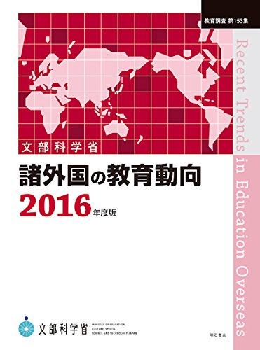諸外国の教育動向 2016年度版 (教育調査 第 153集)