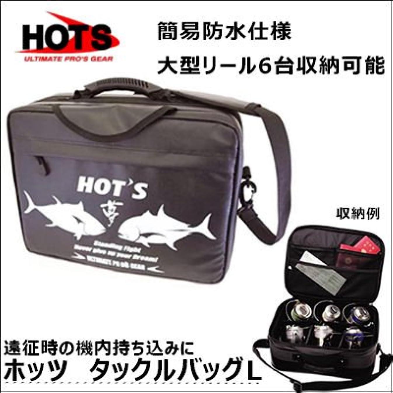 挽く反動配列ホッツ タックルバッグ-LHOTS TACKLE BAG-L