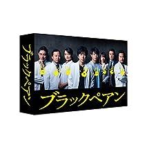 【メーカー特典あり】ブラックペアン Blu-ray BOX(ポスタービジュアルB6クリアファイル付)