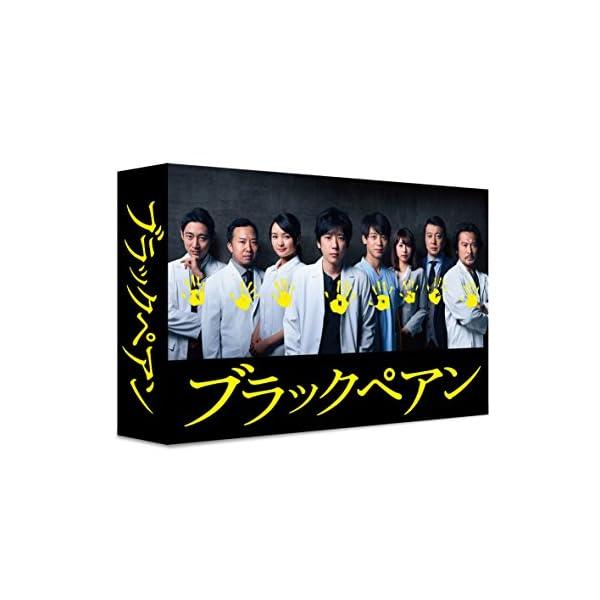 ブラックペアン Blu-ray BOXの商品画像