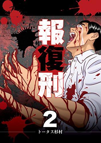 報復刑(2) (ビッグコミックス)