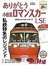 旅と鉄道 2018年増刊8月号 ありがとう 小田急ロマンスカーLSE